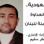 السعودية.. والعداوة المزمنة للبنان