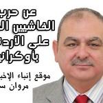 عن حرب الفاشيين الجُدد على الأردنيين بأُوكرانيا