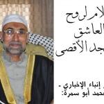 سلام لروح العاشق للمسجد الأقصى