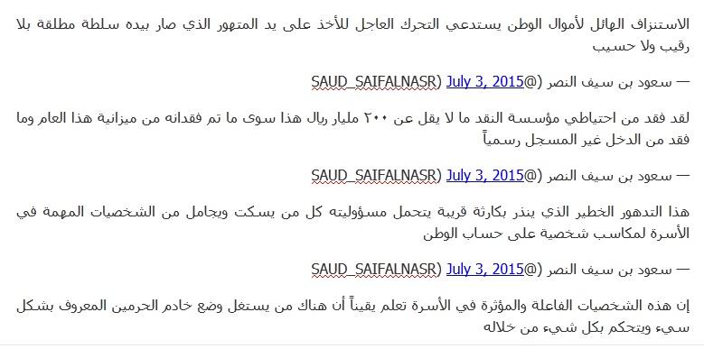 saudi-emir-tweets