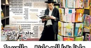 ماذا يقرأ الصهاينة.. والعرب؟