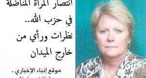 انتصار المرأة المناضلة في حزب الله.. نظرات ورأي من خارج الميدان