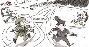 كاريكاتور من صحافة العدو: الجيش لا يرى إرهاب المستوطنين