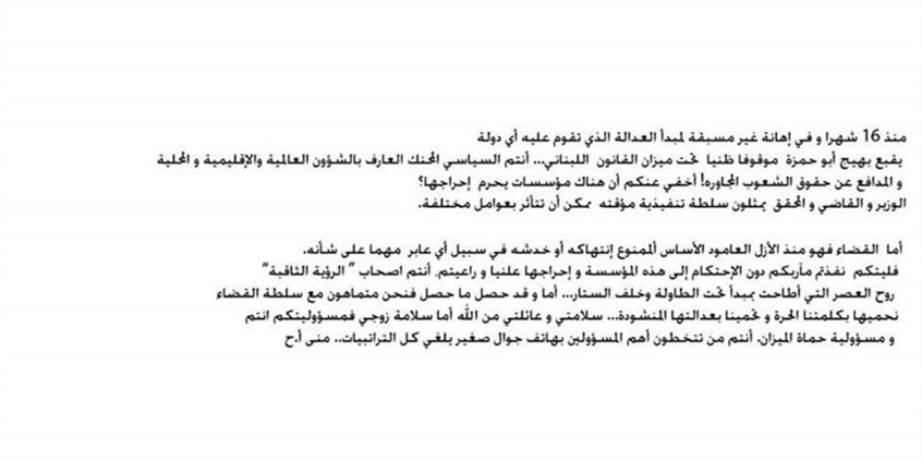 lebanon-monaabouhamzeh-joumblatt-letter