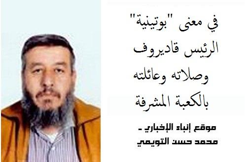mhamad-tweimi-kaerov