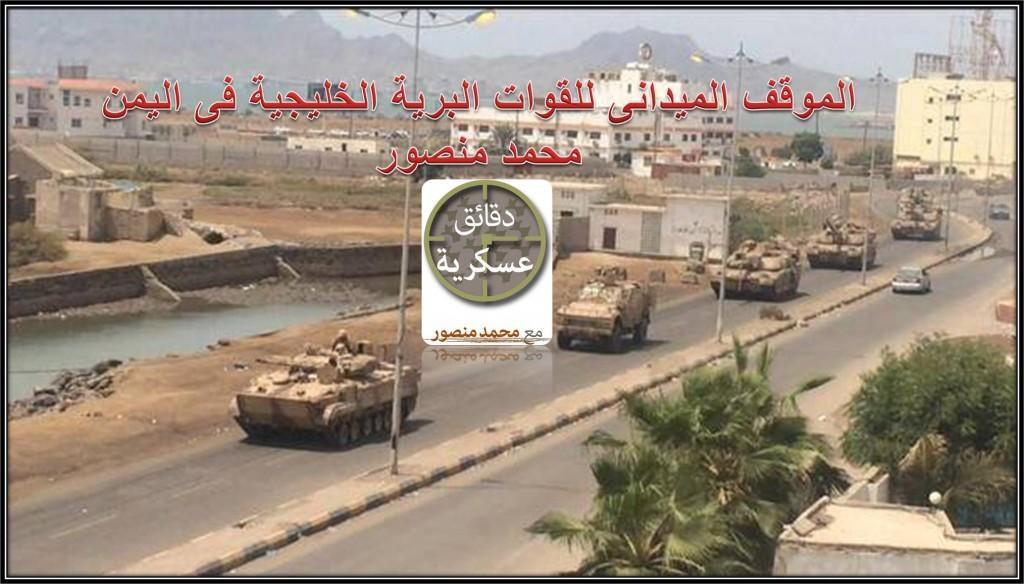 military-minutes-yemen-emirates