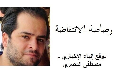 mostafa-masri-intifada