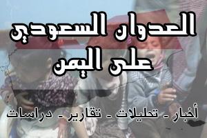 yemen-saudi-agression1
