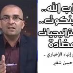 حزب الله.. وأزينكوت.. واستراتيجيات مضادة