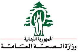 lebanon-health-minestry