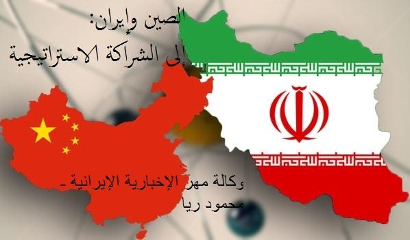 mahmoudraya-iran-china