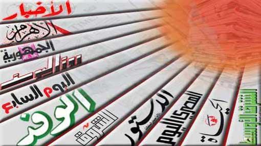 الصحف المصرية ركزت على مكافحة الإرهاب والحوار الاميركي الروسي حول الازمة في سوريا
