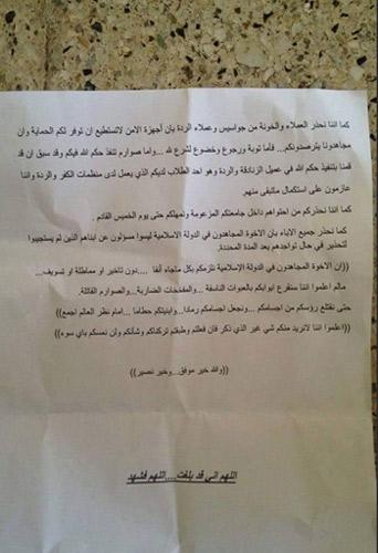 """""""داعش"""" يهدّد بتفجير جامعة عدن اليوم إذا لم تنفّذ أوامره"""