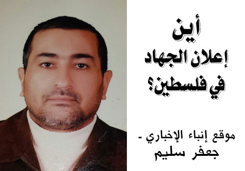 jaafar-sleem-palestine-ikhwan