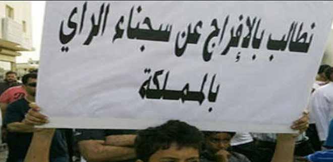 ناشطون سعوديون يطلقون عريضة للمطالبة بالإفراج عن معتقلي الرأي
