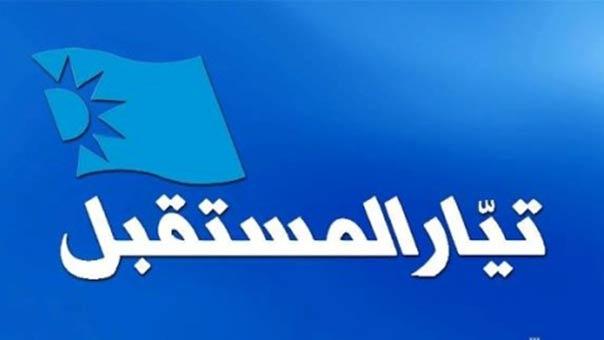 #المستقبل اختتم مؤتمره العام الثاني.. و #سعد_الحريري رئيسا بالتزكية