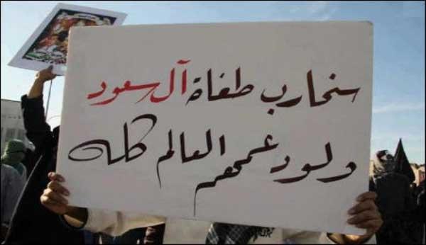 شعارات منددة بآل سعود