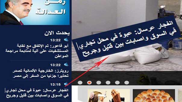 خبر انفجار عرسال على موقع صحيفة