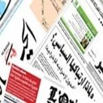 عناوين واسرار الصحف ليوم الاربعاء 25-11-2015