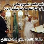 فيما الشعب السعودي يعاني: مليون دولار هدية الملك عبد الله لميشيل أوباما