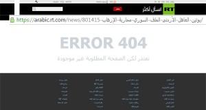 لماذا ألغى موقع روسيا اليوم خبر زيارة بوتين إلى الأردن؟