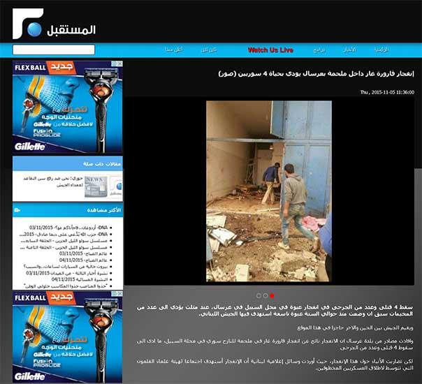 خبر انفجار عرسال على موقع قناة