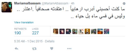 """تغريدة مديرة قسم الأخبار في قناة """"الجديد""""مريم البسام عن خريس"""