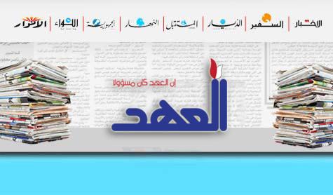 بانوراما الصحف اللبنانية