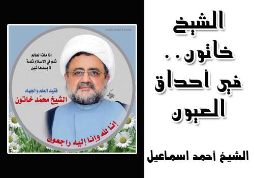 ahmad-ismael-khatoun