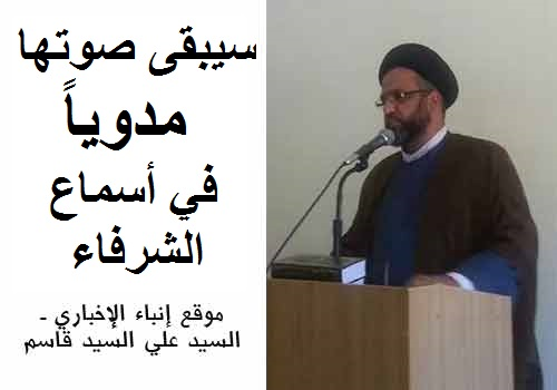 ali-sayed-kassem-manar