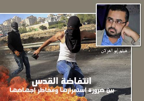 haytham-abou-ghozlan-intifada