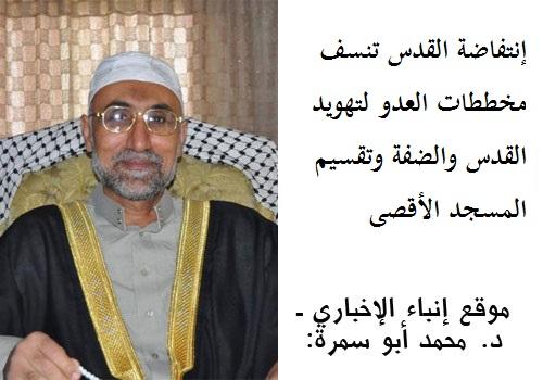 mhamad-abousamra-aqsa