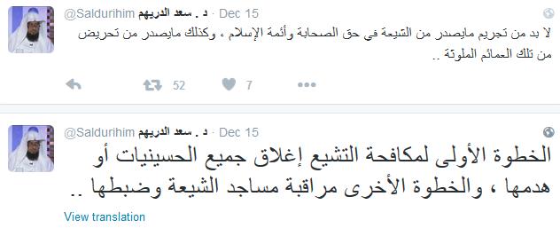 """السعودية: أستاذ في جامعة """"محمد بن سعود"""" يدعو لهدم الحسينيات ومراقبة مساجد الشيعة!"""