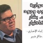 حوارية وجوب وجود د. بشار كاختيار