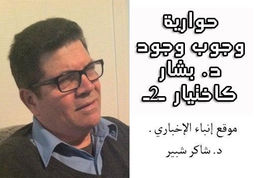 حوارية وجوب وجود د. بشار كاختيار ـ 2 ـ
