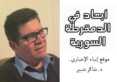 shaker-shubair-syria-democracy