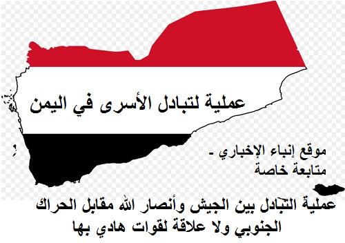 yemen-asra