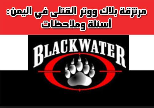 yemen-blackwater
