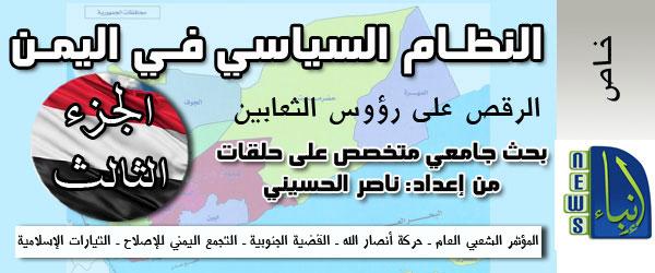 yemen-naserhosseini-research3