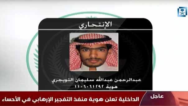 الإرهابي عبد الرحمن عبد الله سليمان التويجري