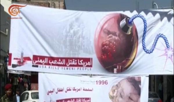 """حملة شعبية في اليمن: """"أميركا تقتل الشعب اليمني"""""""