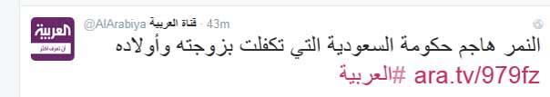 هكذا أقّرت العربية بحقيقة اعدام الشيخ النمر