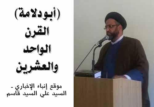 ali-sayed-kassem-aboudoulama