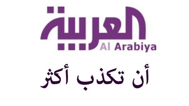 arabiyatv