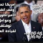 قراءة في خطاب أوباما الاخير: أمريكا تحاول وقف انهيار الامبراطورية.. وعوامل تؤهلها لقيادة العالم