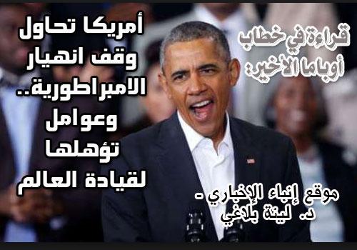lina-balaghi-saudi-obama