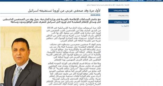 'اسرائيل' تستضيف وفدًا من صحفيين عرب وتتكتمّ عن هوياتهم