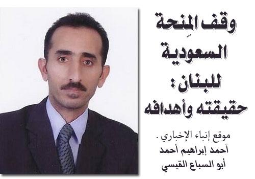ahmad-kaysi-saudi-lebanon