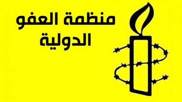 العفو الدوليّة: العام الأول لحكم الملك السعودي أسود على حقوق الإنسان