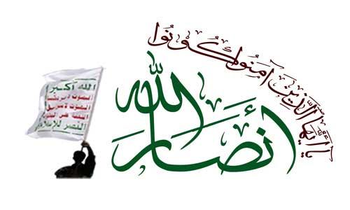 حركة أنصار الله في اليمن